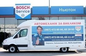 Bosch Авто сервиc NEWTON, техобслуживание, ремонт автотранспорта