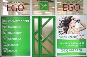 EGO, салон красоты
