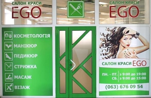 Фото 1 - Салон красоты EGO