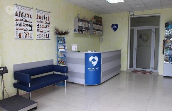 Фото 3 - Ветеринарный центр ВетЭксперт