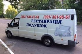 Реставрация подушек, услуги по чистке и реставрации подушек