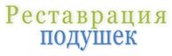 Логотип Реставрация подушек, услуги по чистке и реставрации подушек