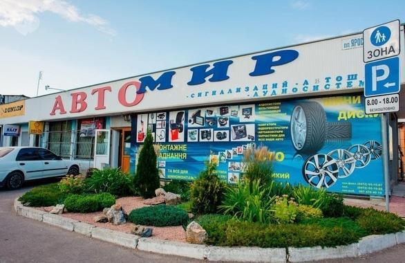 Фото 1 - Магазин автотоваров, сто Автомир