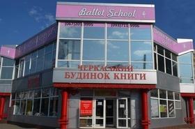 Ballet school, Школа классического балета