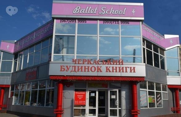 Фото 1 - Школа класичного балету Ballet school