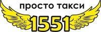 Логотип Просто Такси 1551, пассажирские перевозки