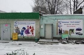5-й сезон, Ательє-магазин-склад