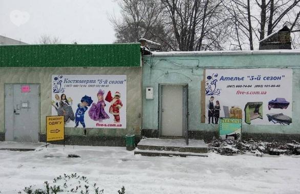 Фото 1 - Ательє-магазин-склад 5-й сезон