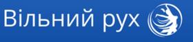 Логотип Вільний рух, медичний центр