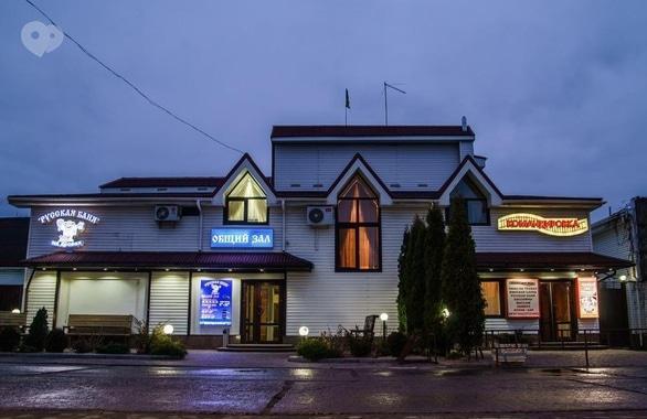 Фото 1 - Банные комплексы Командировка, Русская Баня, Партизан