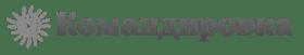 Логотип Командировка, Русская Баня, Партизан, банные комплексы