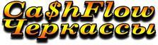 Логотип Инвестиционно-образовательный клуб CashFlow Черкассы, Финансовый консалтинг, обучение финансовой грамотности