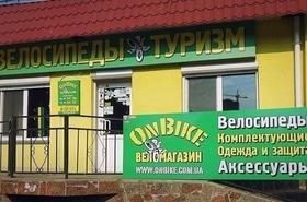 OnBike, велосипедный магазин