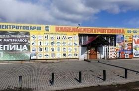 КабельЭлектроТехника, магазин-склад кабельно-проводниковой и электротехнической продукции