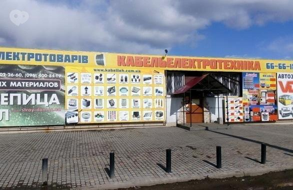 Фото 1 - Магазин-склад кабельно-провідникової та електротехнічної продукції КабельЕлектроТехніка