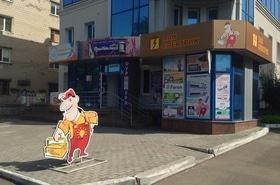 Пан Электрик, магазин электротоваров