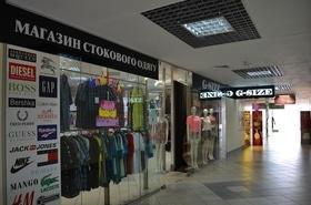 G-SIZE, магазин стоковой одежды