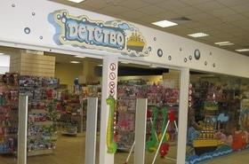 Детство, дитячий супермаркет