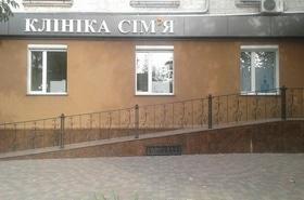 Клиника Семья, медицинский центр
