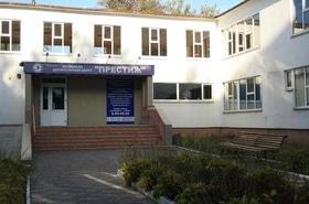Престиж, лікувально-діагностичний центр