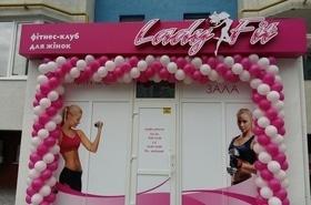 Lady Fit, фитнес–клуб для женщин
