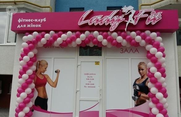 Фото 1 - Фитнес–клуб для женщин Lady Fit