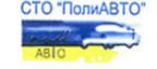 Логотип Полиавто, СТО