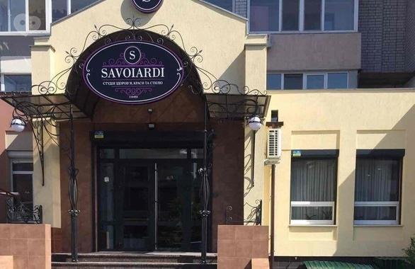 Фото 1 - Студия здоровья, красоты и стиля SAVOIARDI
