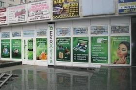 ЕкоХатка, магазин