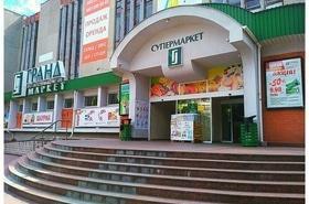 Гранд Маркет, сеть супермаркетов