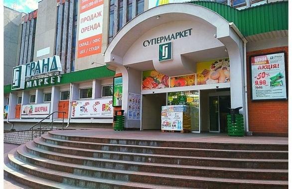 Фото 1 - Сеть супермаркетов Гранд Маркет