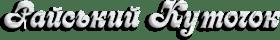 Логотип Райский уголок, усадьба-музей