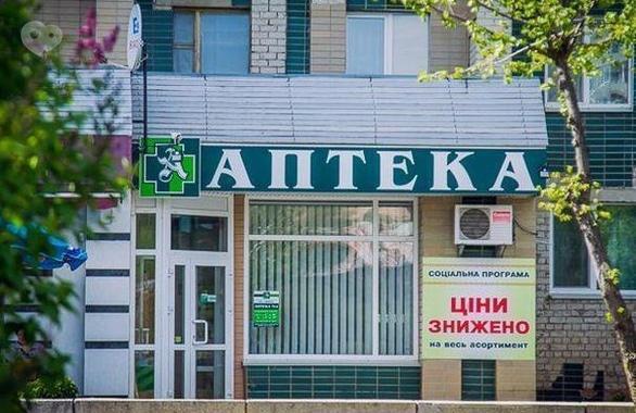 Фото 1 - Сеть аптек АВИЦЕНА