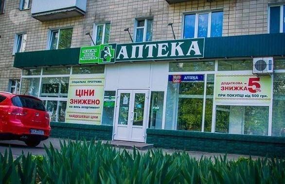 Фото 2 - Сеть аптек АВИЦЕНА