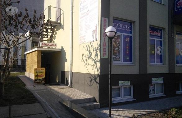 Фото 1 - Ветеринарная клиника, зоомагазин, ветеринарная аптека ВЕТЛИДЕР