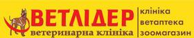 Логотип ВЕТЛІДЕР, ветеринарна клініка, зоомагазин, ветеринарна аптека