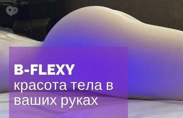 Фото 1 - Студия коррекции фигуры B-Flexy