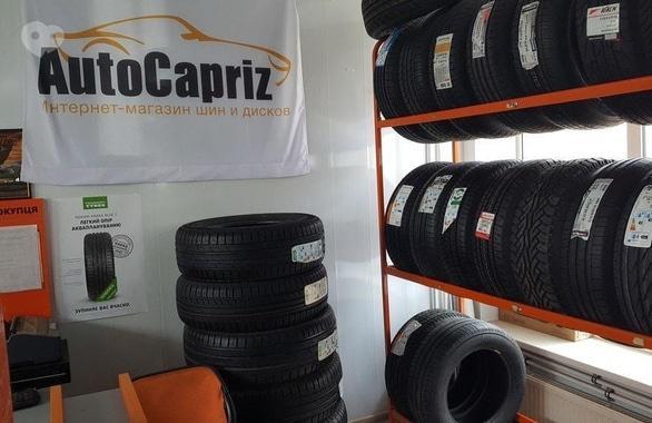 Фото 2 - Магазин шин и дисков, шиномонтаж AutoCapriz
