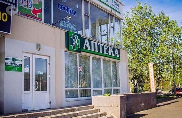 Фото 5 - Сеть аптек АВИЦЕНА