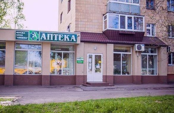 Фото 6 - Сеть аптек АВИЦЕНА