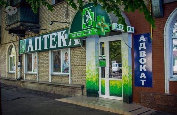 Фото 7 - Сеть аптек АВИЦЕНА