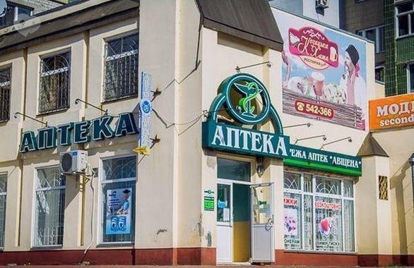 Фото 8 - Сеть аптек АВИЦЕНА