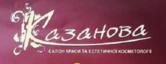 Логотип Казанова