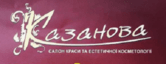 Логотип Казанова, салон красоты и эстетической косметологии