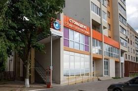 Стомадеус, стоматологическая клиника