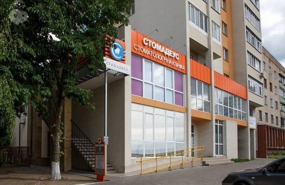 Фото 1 - Стоматологічна клініка Стомадеус