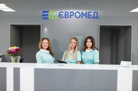 ЄВРОМЕД, медичний центр
