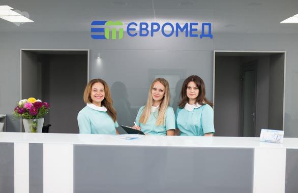 Фото 1 - Медицинский центр ЕВРОМЕД