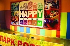 Мадагаскар, Happy Land, парки развлечений