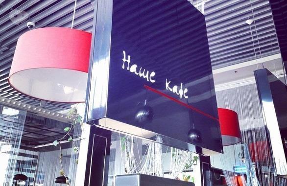 Фото 1 - Семейное кафе Наше Кафе
